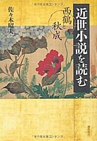 近世小說を讀む―西鶴と秋成 (單行本)