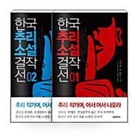 [세트] 한국추리소설 걸작선 - 전2권