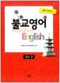 [중고] 불교영어 중급 2