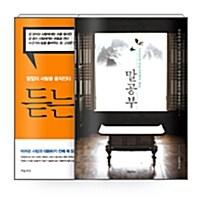 [세트] 말공부 + 듣는 힘 - 전2권
