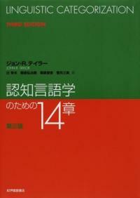 認知言語学のための14章 第3版