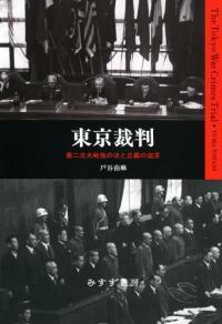 東京裁判 : 第二次大戰後の法と正義の追求