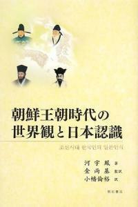 朝鮮王朝時代の世界觀と日本認識