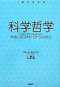 科學哲學 (1冊でわかる) (單行本)