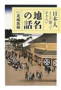 日本人として知っておきたい地名の話 (單行本)