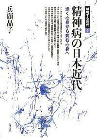 精神病の日本近代 : 憑く心身から病む心身へ