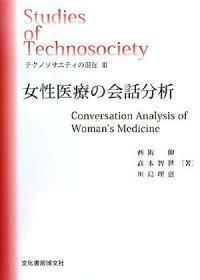 女性医療の会話分析