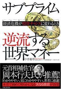 サブプライム逆流する世界マネ- : 經濟危機が投資チャンスに變わるとき