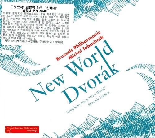 [수입] 드보르작 : 교향곡 9번 신세계, 슬라브 무곡 op.46 [디지팩]