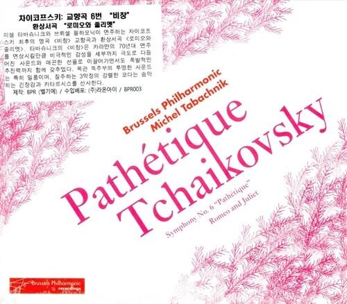[수입] 차이코프스키 : 교향곡 6번 비창, 로미오와 줄리엣 서곡 [디지팩]