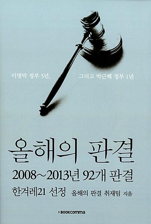 올해의 판결 2008~2013년 92개 판결