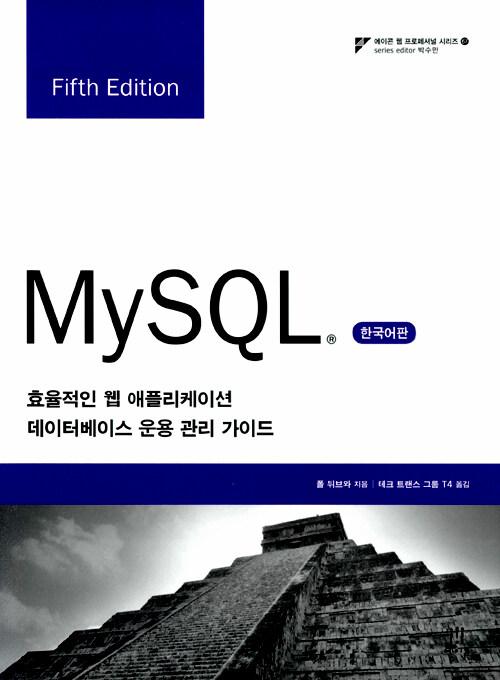 MySQL : 효율적인 웹 애플리케이션 데이터베이스 운용 관리 가이드