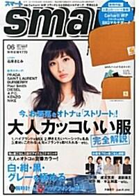 smart (スマ-ト) 2014年 06月號 (雜誌, 月刊)