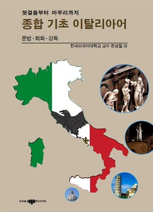 종합 기초 이탈리아어