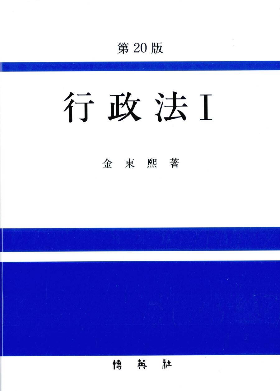 行政法 第20版