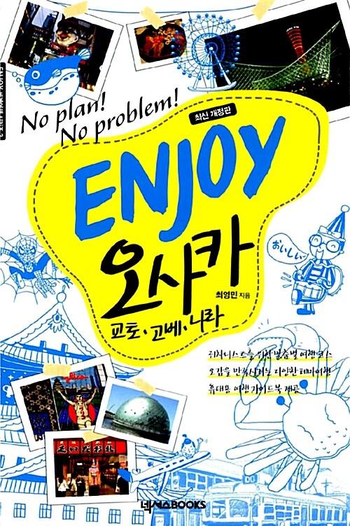 Enjoy 오사카 : 교토.고베.나라