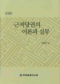 근저당권의 이론과 실무 전정판