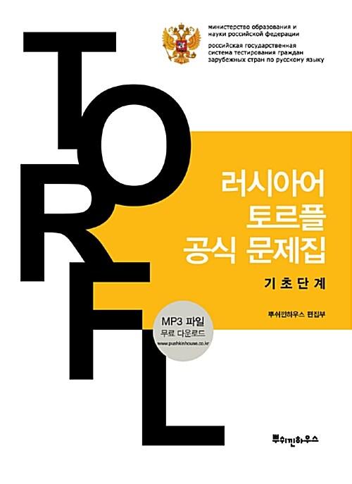 러시아어 TORFL 공식 문제집 : 기초단계