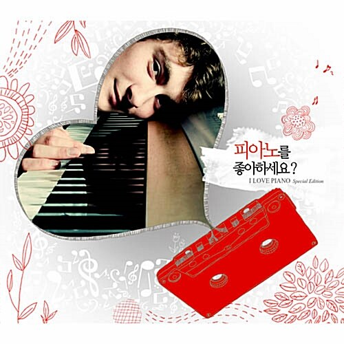 피아노를 좋아하세요? [2CD 디지팩 스페셜 에디션]