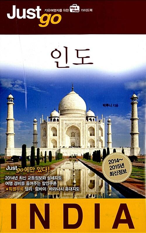 저스트 고 인도 (2014~2015 최신정보)