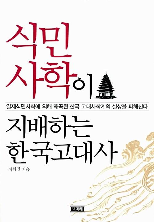 식민사학이 지배하는 한국고대사