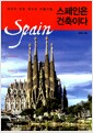 [중고] 스페인은 건축이다