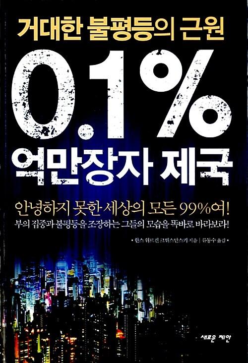 [중고] 0.1% 억만장자 제국