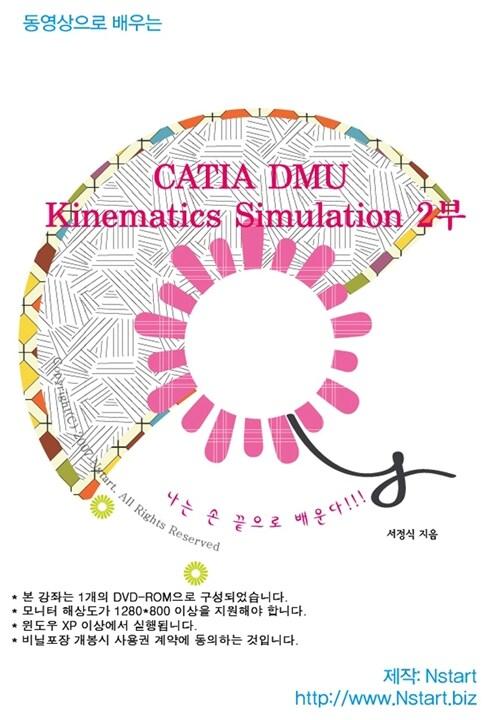 [DVD] 동영상으로 배우는 CATIA DMU Kinematics Simulation 2부 - DVD 1장 (11시간 48분)