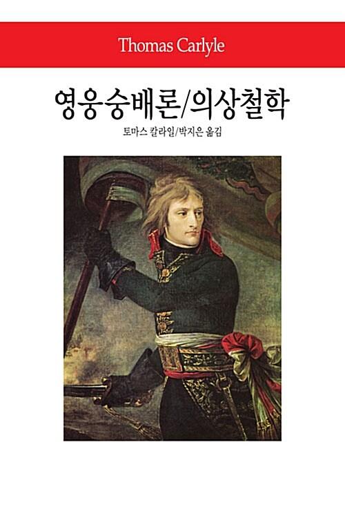 영웅숭배론 / 의상철학