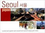 [중고] 팝 아웃 맵 popoutmap : 서울 Seoul