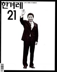 [중고] 한겨레21 제762호