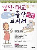 [중고] 임신.태교 출산 교과서