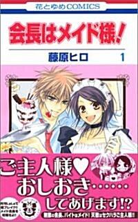 會長はメイド樣! (1) (花とゆめCOMICS (2986)) (コミック)