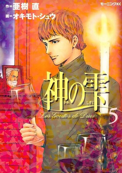 神のしずく 5 (コミック)