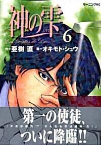 神のしずく 6 (コミック)