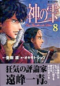 神のしずく 8 (コミック)