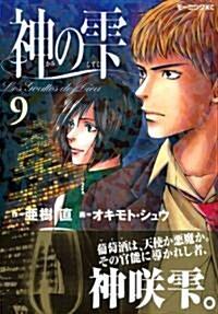 神のしずく 9 (コミック)