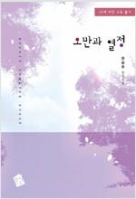 [중고] 오만과 열정