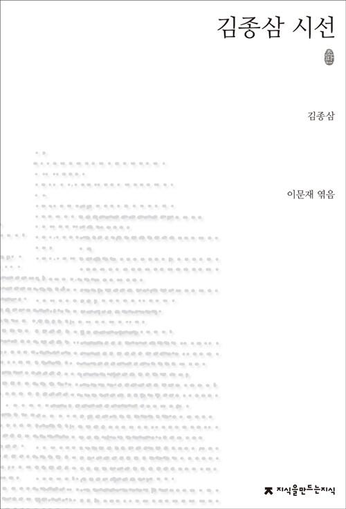 김종삼 시선