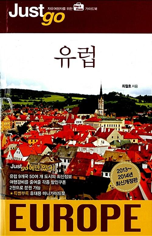 저스트 고 유럽 (2013~2014 최신개정판)