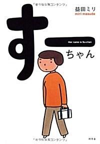 す-ちゃん (單行本)