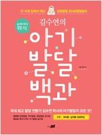 김수연의 아기발달 백과