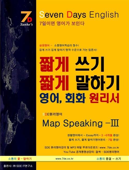 SDE원리영어 - 길게 쓰기 길게 말하기 영작 에세이 수준으로 가는 입문서! 짧게 쓰기 짧게 말하기 영어, 회화 원리서 SDE Map Speaking -Ⅲ