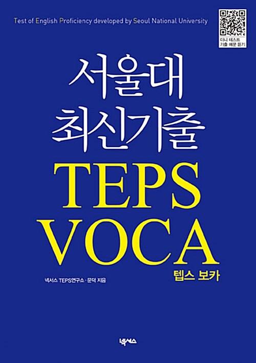 [중고] 서울대 최신기출 TEPS VOCA 텝스 보카