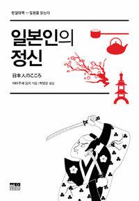 일본인의 정신 : 한일대역 : 일본을 읽는다