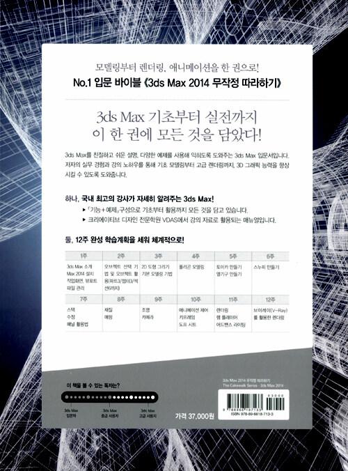 3ds Max 2014 : 무작정 따라하기