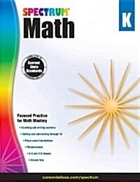 Spectrum Math Workbook, Grade K (Paperback)