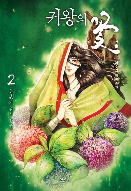 귀왕의 꽃 2