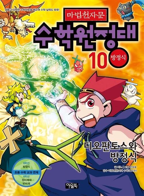마법천자문 수학원정대 10 : 방정식
