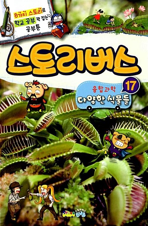 스토리버스 융합과학 17 : 다양한 식물들